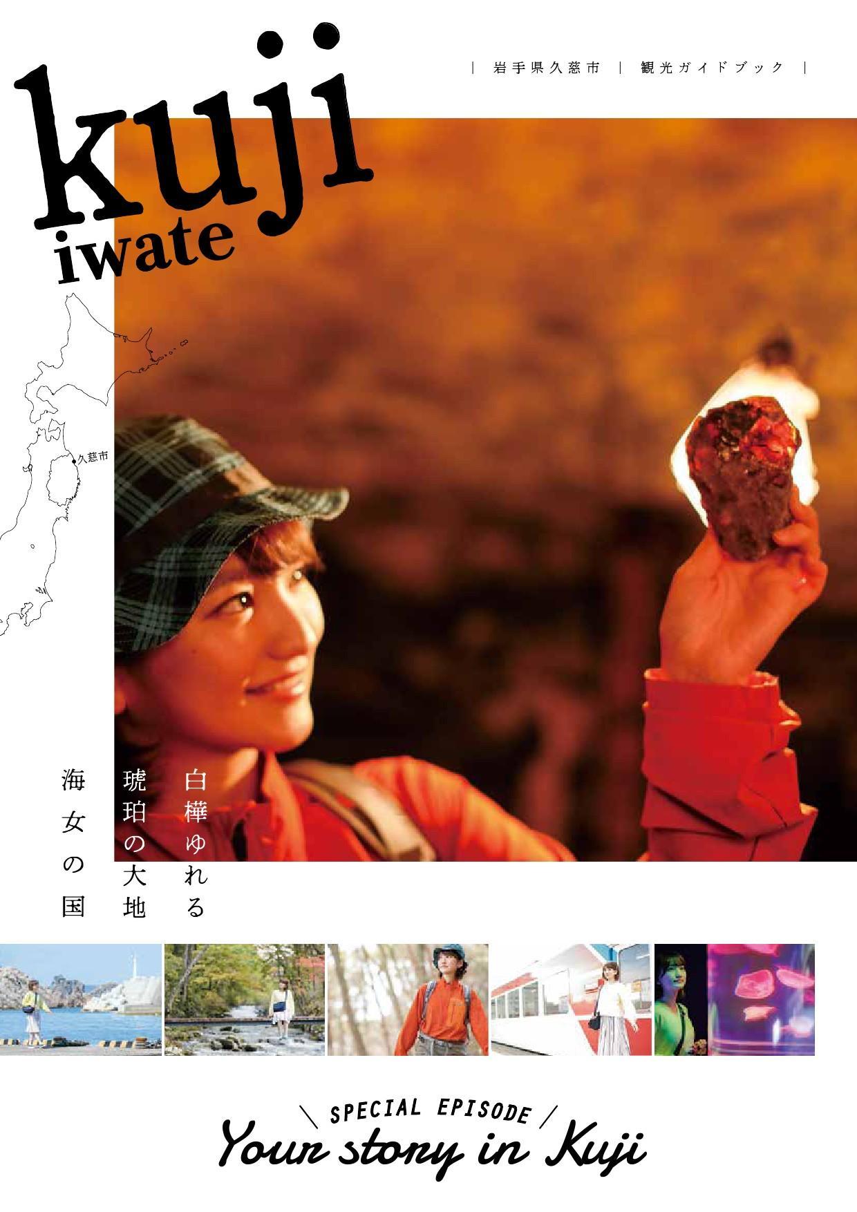 久慈市観光ガイドブック