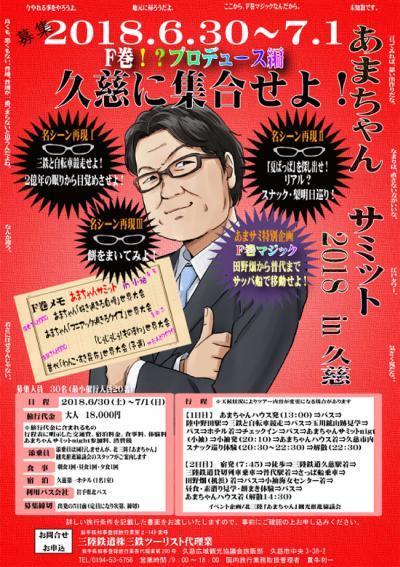 あまちゃんサミットF巻2.jpg