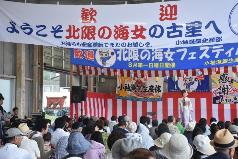 北限の海女フェスティバル.JPG