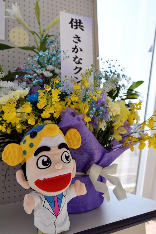 画像:さかなクンからお花を贈呈いただきました