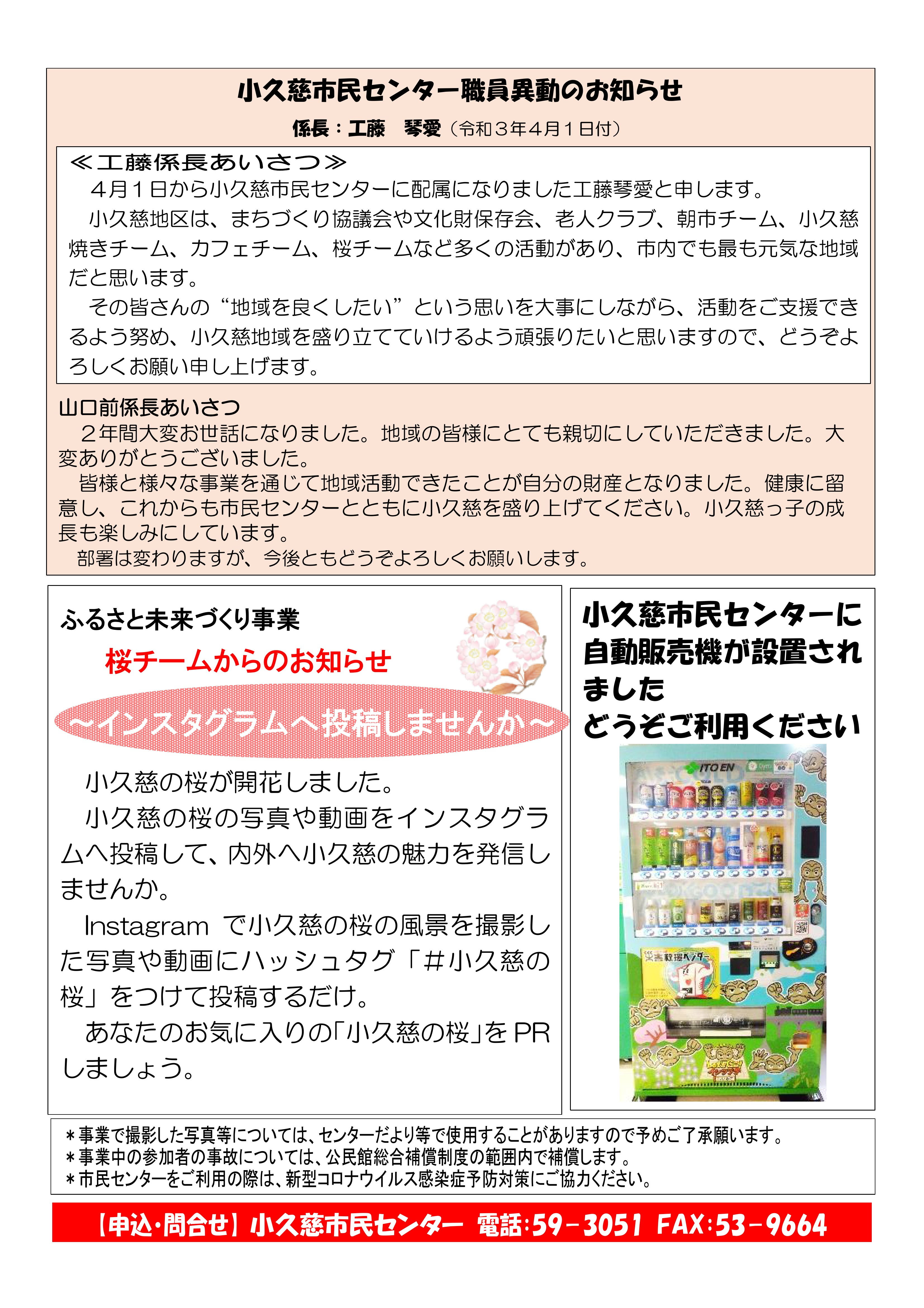 小久慈市民センター報(令和3年4月15日号)2ページ
