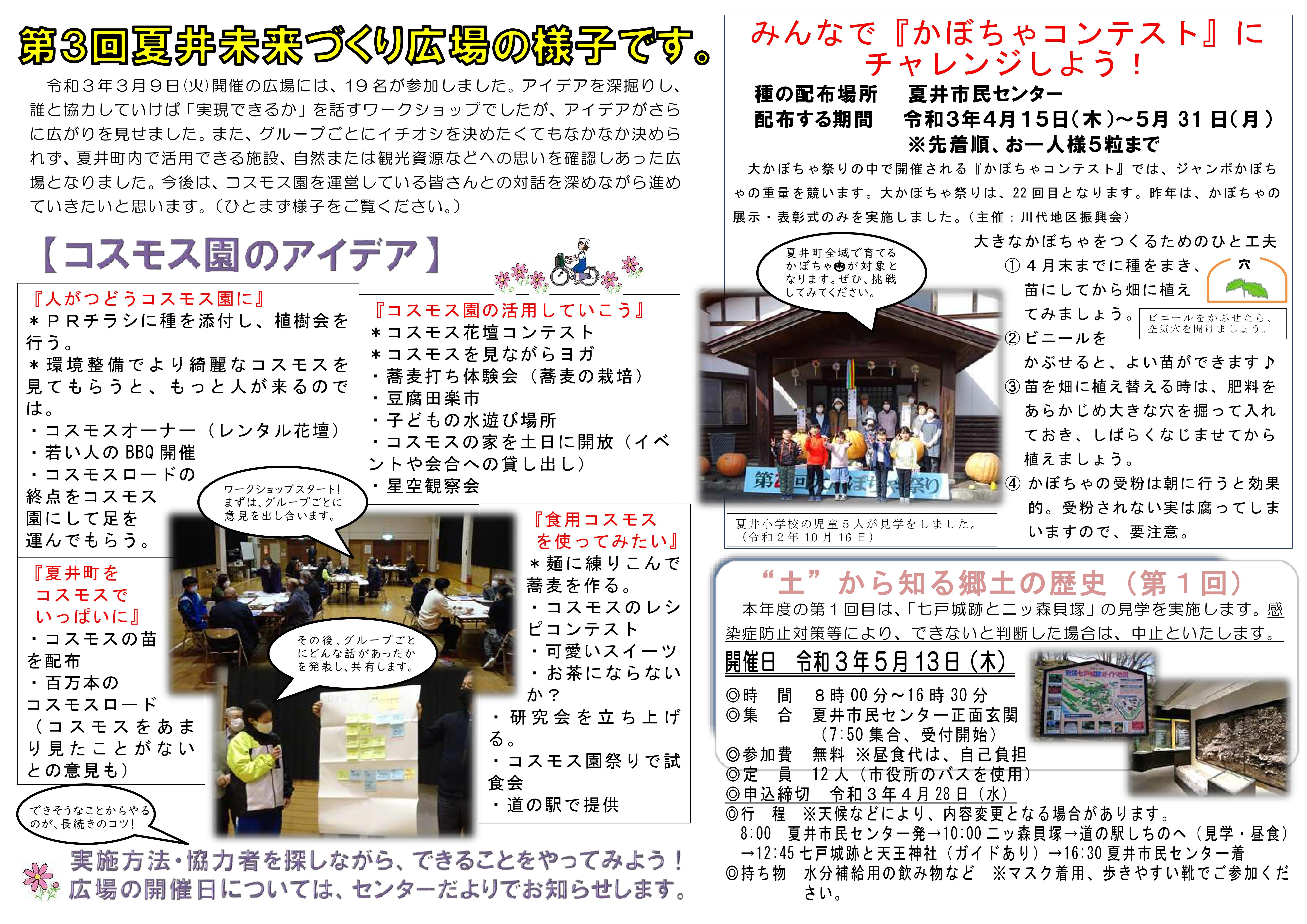 夏井市民センター報(令和3年4月15日号)2ページ