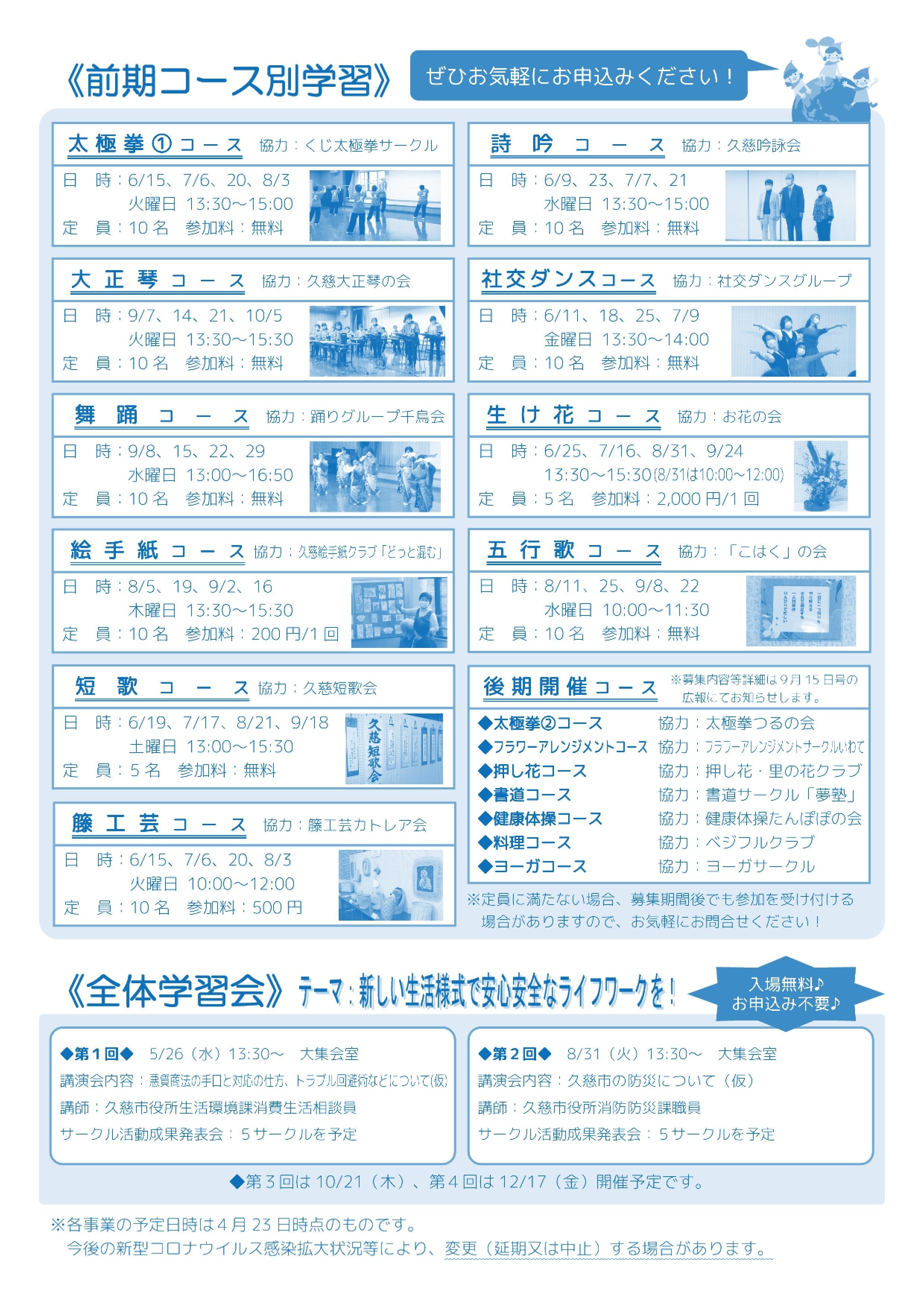 中央市民センター報(令和3年5月1日)3ページ