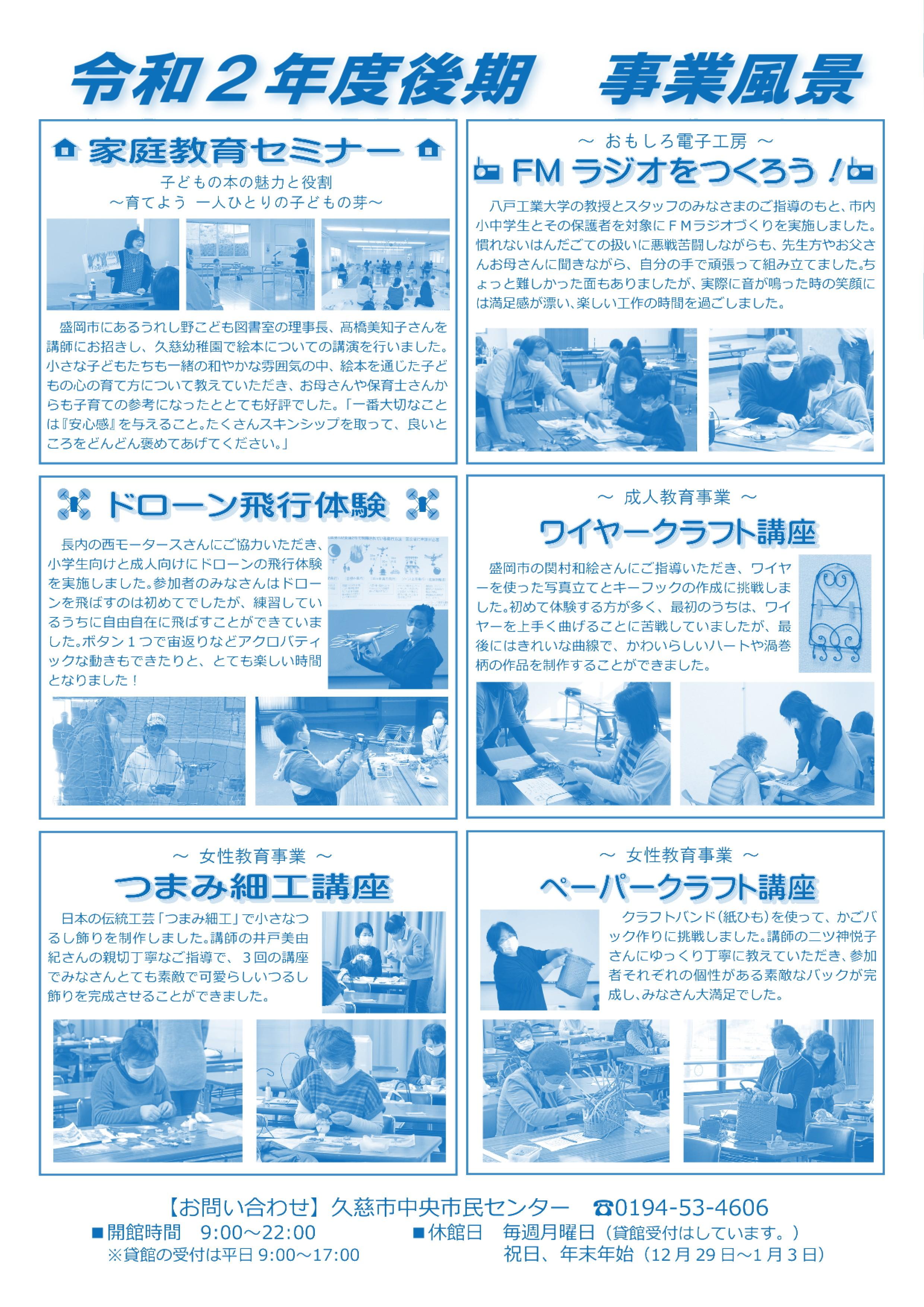 中央市民センター報(令和3年5月1日)4ページ