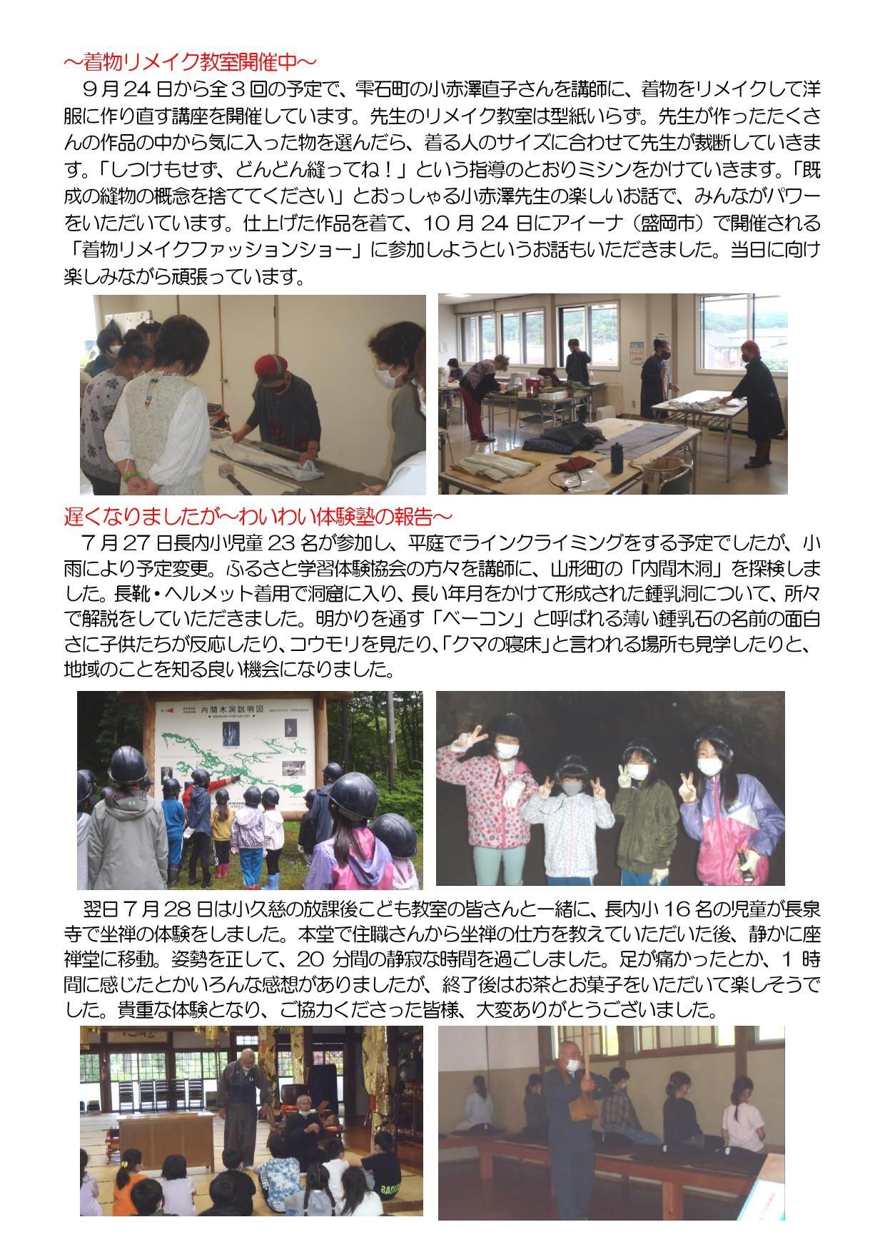 長内市民センターだより(10月15日号)2ページ
