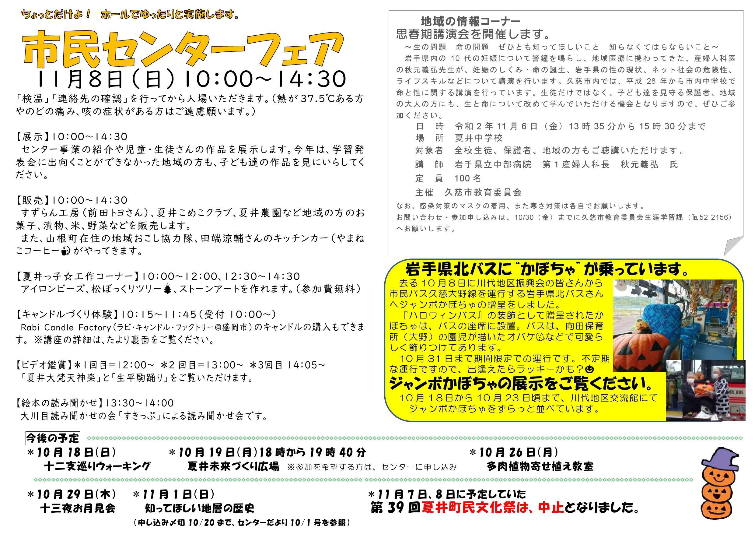 夏井市民センターだより(10月15日号)2ページ