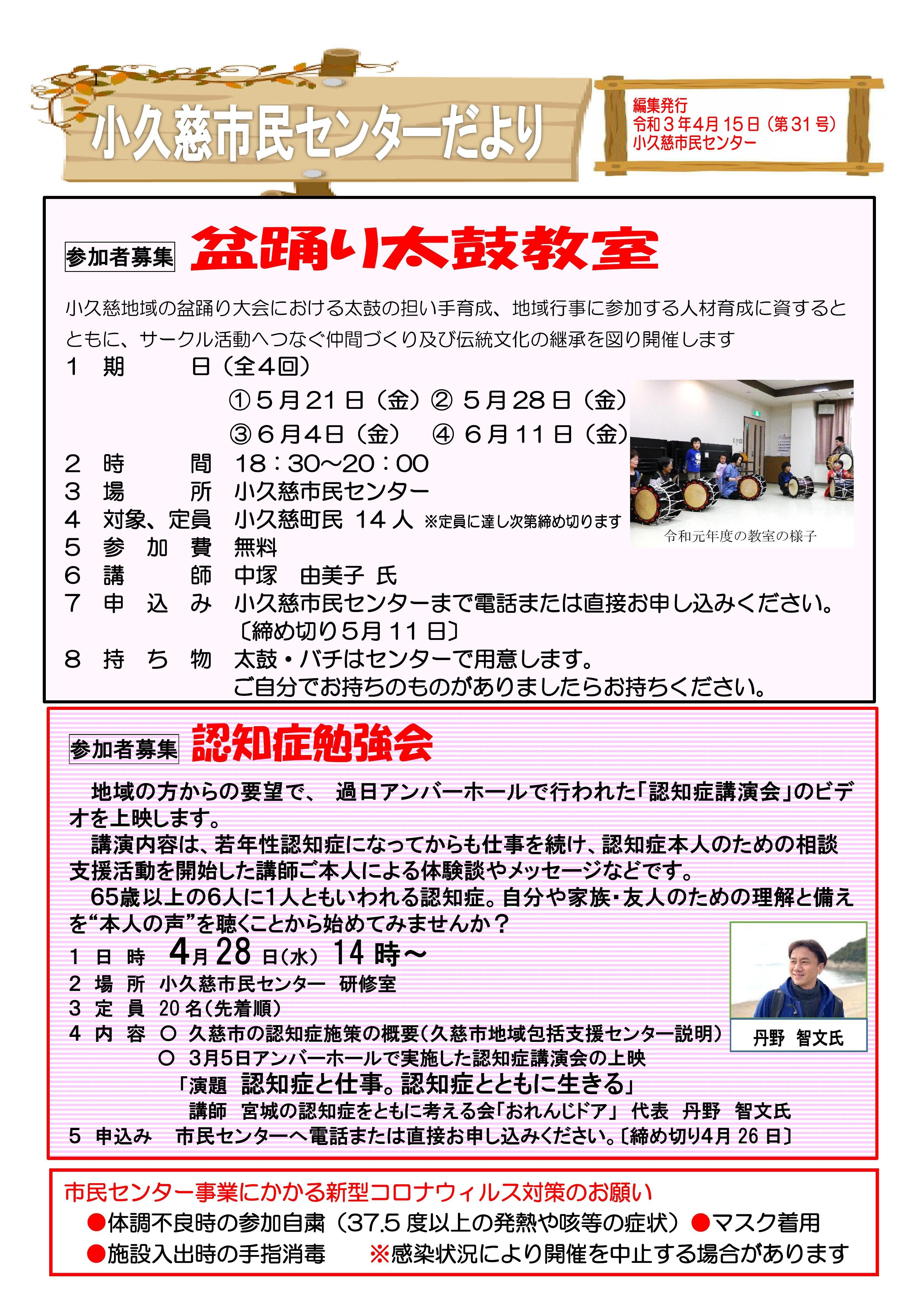 小久慈市民センター報(令和3年4月15日号)1ページ