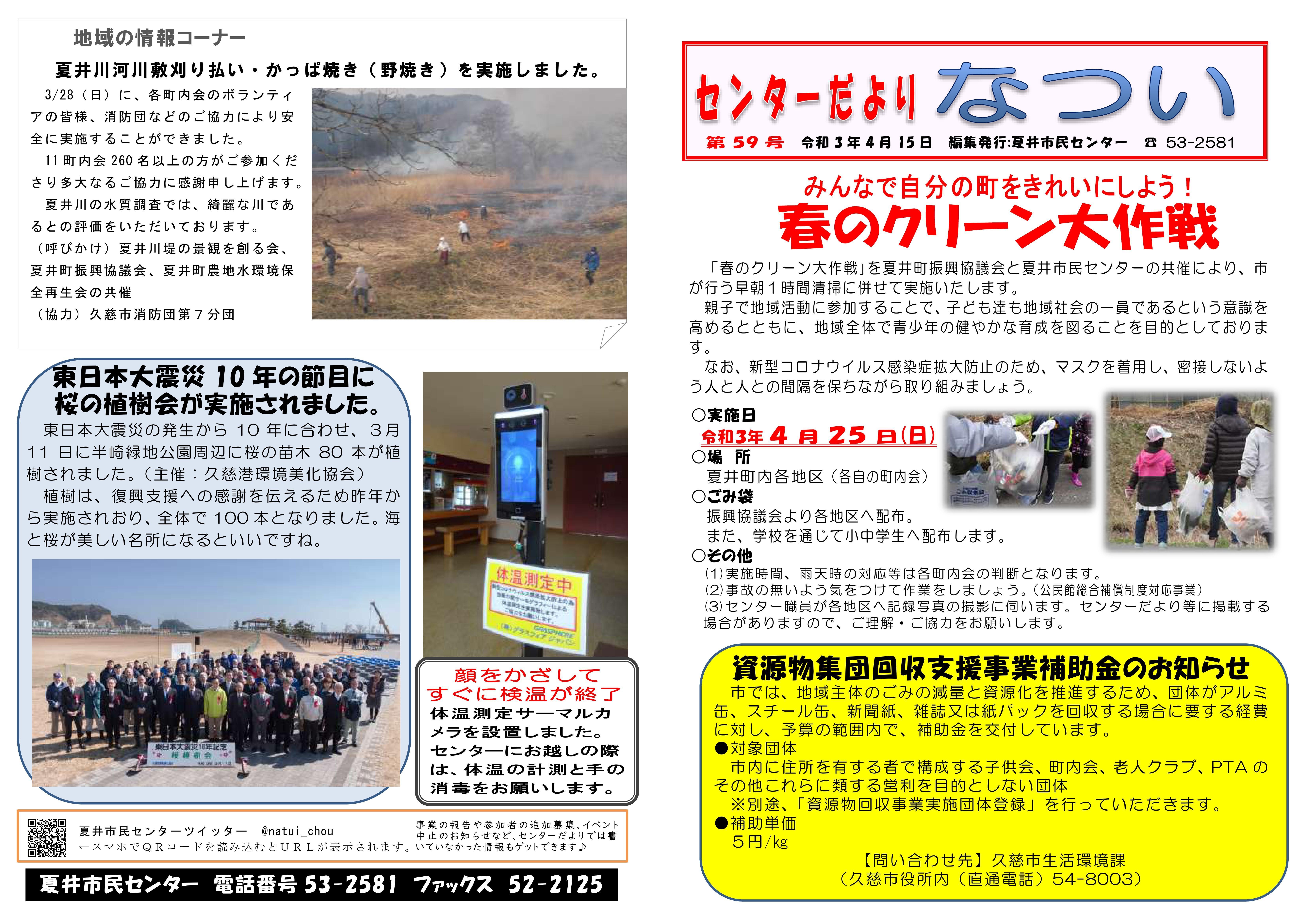 夏井市民センター報(令和3年4月15日号)