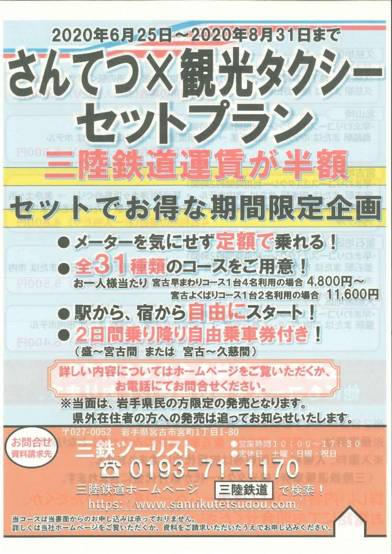 san_taxi_1.jpg