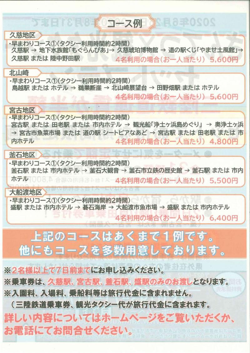 san_taxi_2.jpg