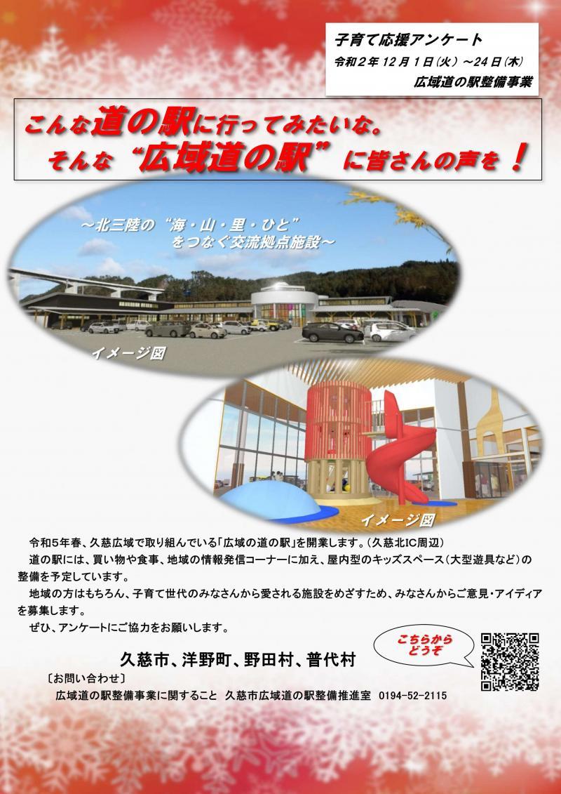 mitinoeki_tyousa2.jpg
