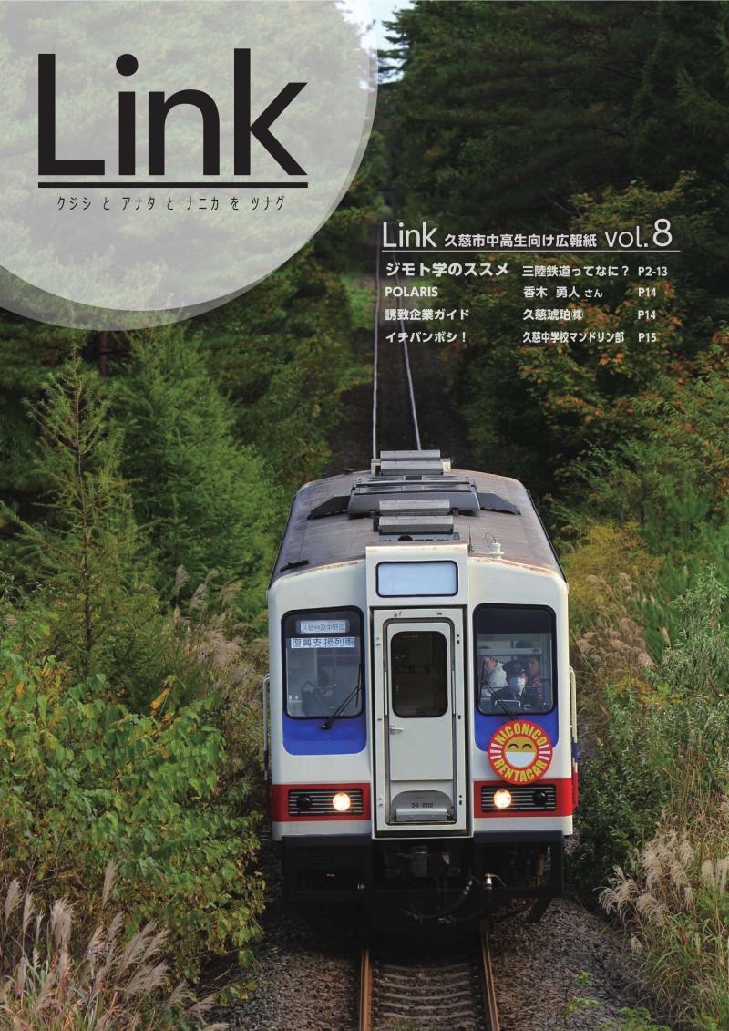中高生向け広報LinkVol8HP用_Part1.jpg