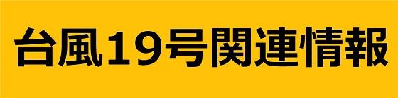 画像:台風19号