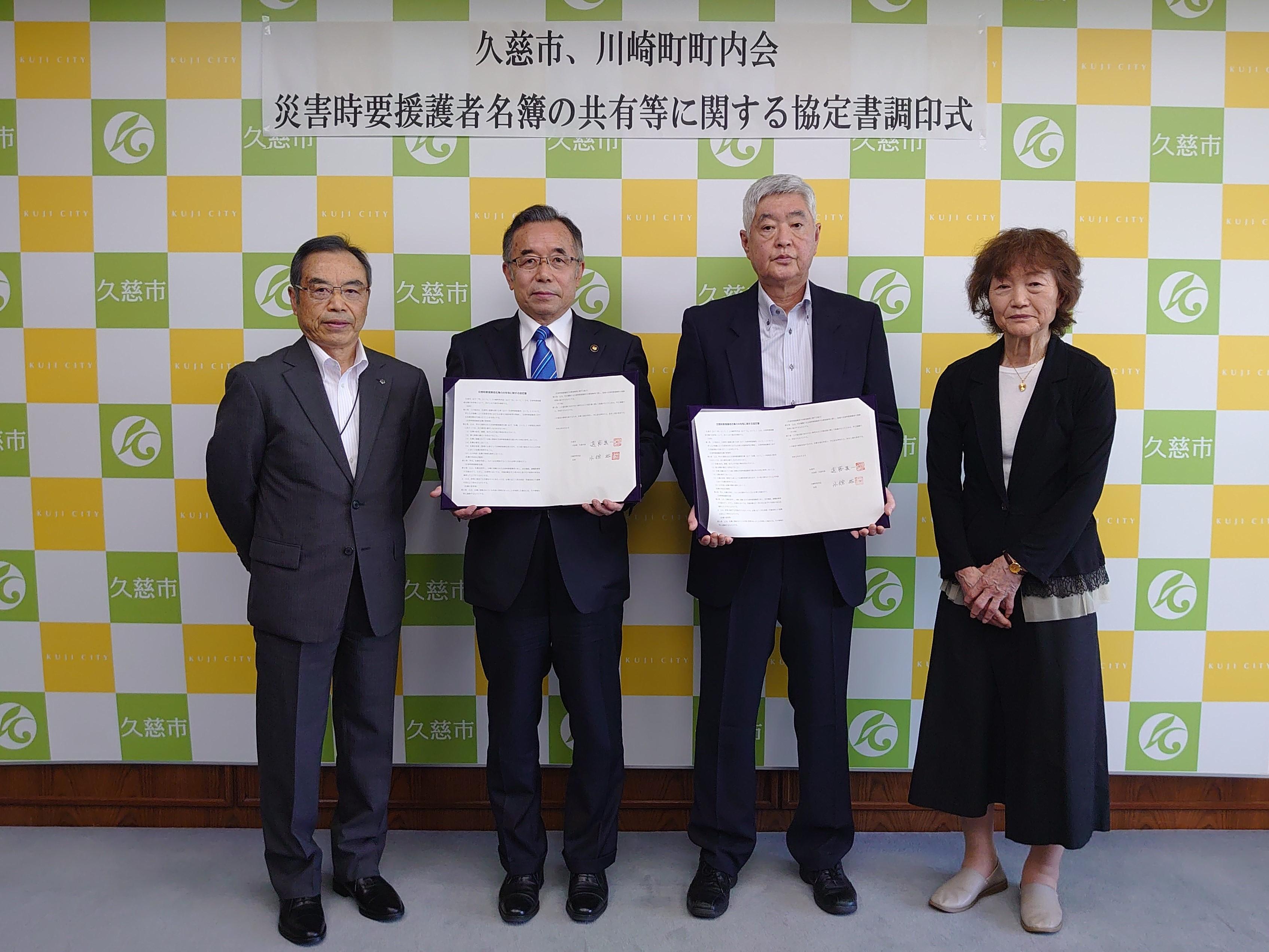 画像:川崎町町内会と災害時要援護者名簿の共有等に関する協定書調印式を執り行いました。