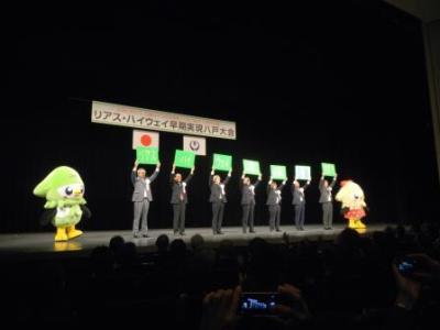 画像:リアス・ハイウェイ早期実現八戸大会