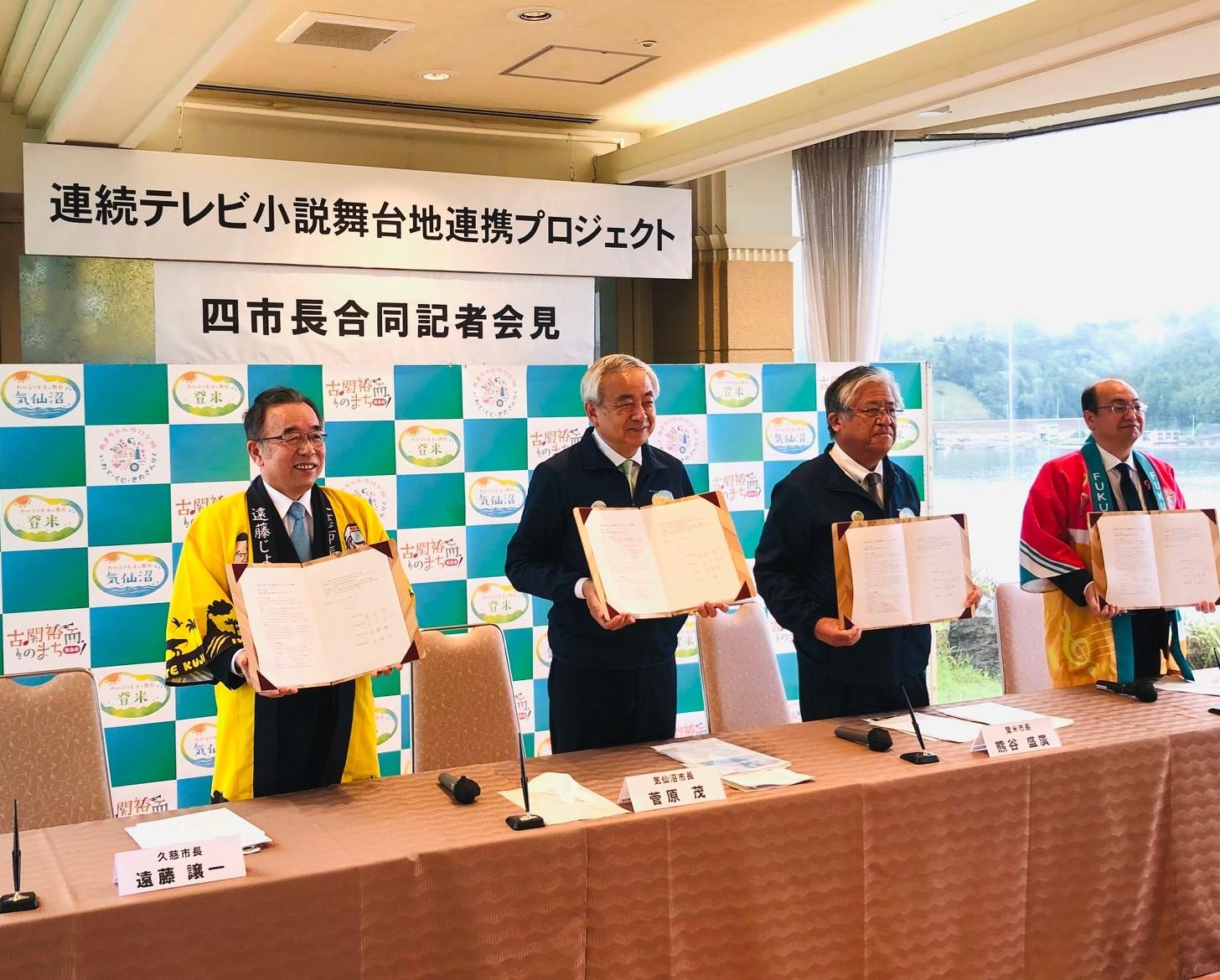 画像:「気仙沼・登米・久慈・福島おかえりプロジェクト」4市長合同記者発表を行いました。
