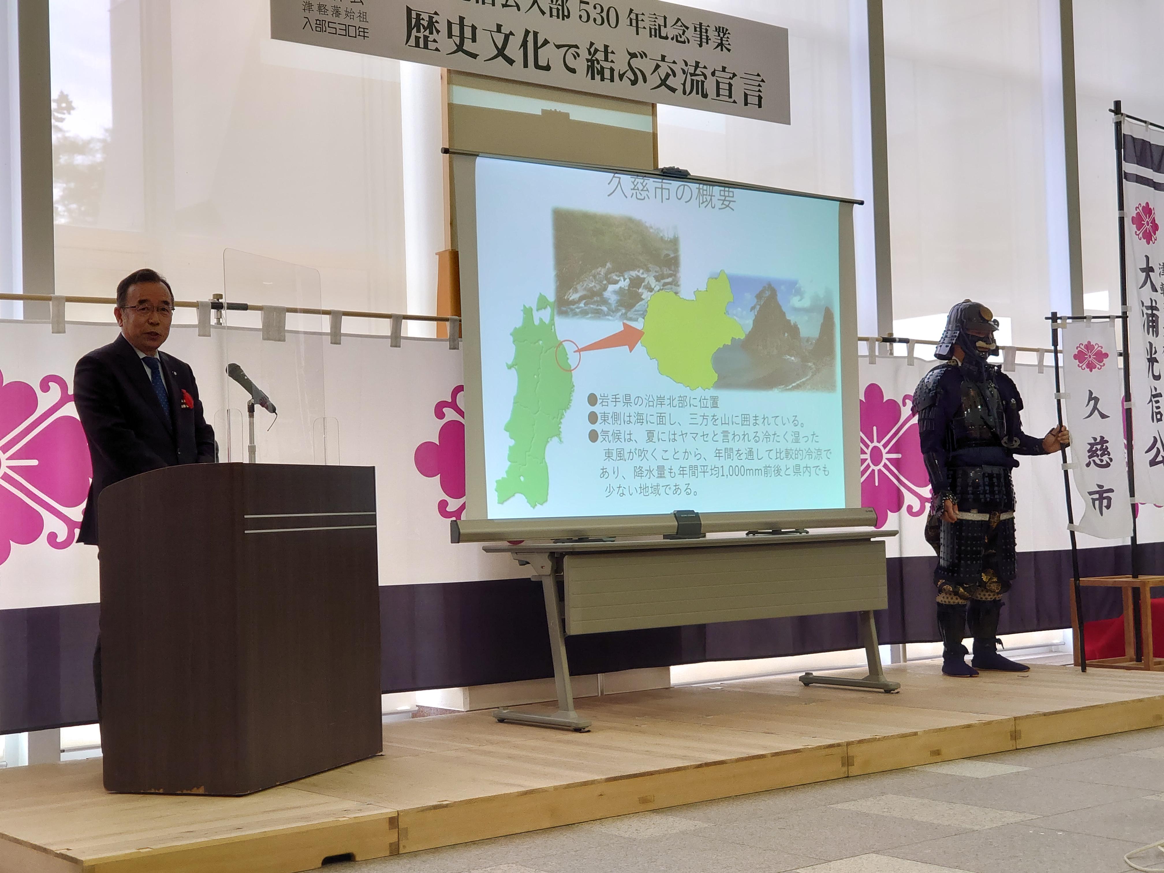 画像:光信公入部530年記念事業「歴史文化で結ぶ交流宣言」セレモニーに出席しました。