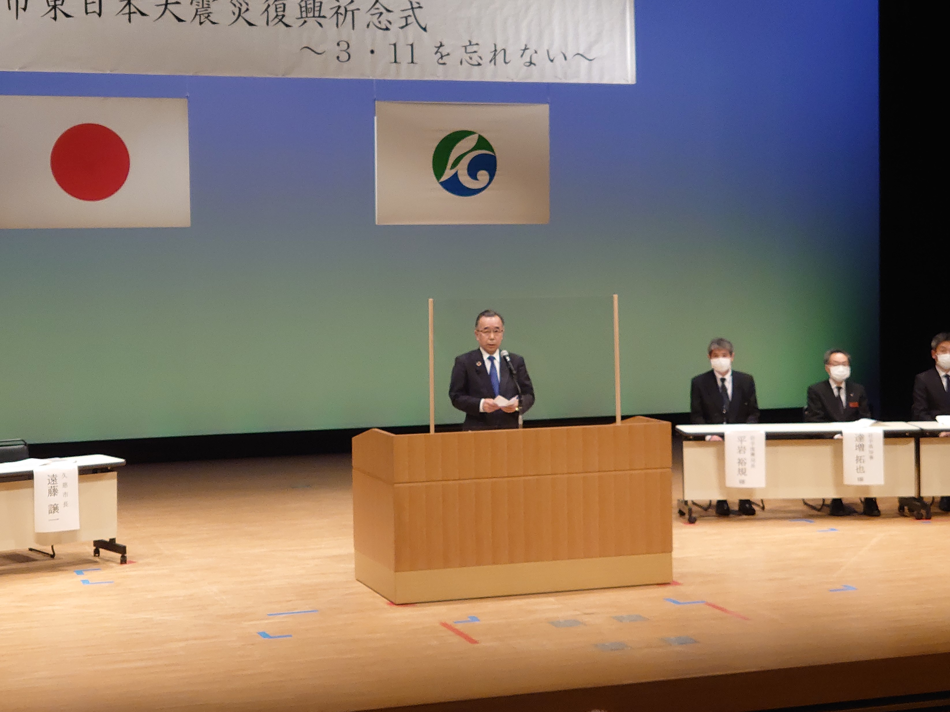 画像:「久慈市東日本大震災復興祈念式 ~3.11を忘れない~」を執り行いました。