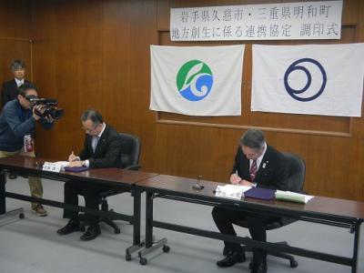 画像:地方創生にかかる連携協定を締結しました