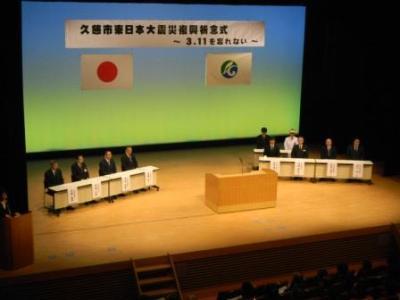 画像:東日本大震災復興祈念式