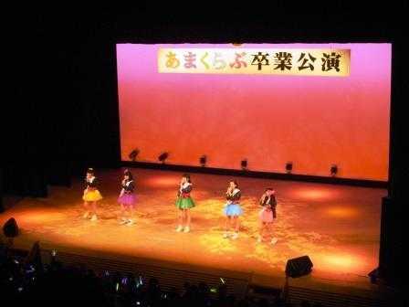 画像:あまくらぶ卒業公演