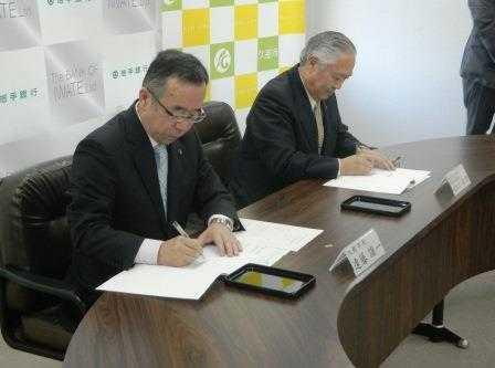 画像:地方創生に関する連携協定