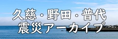 画像:震災アーカイブ