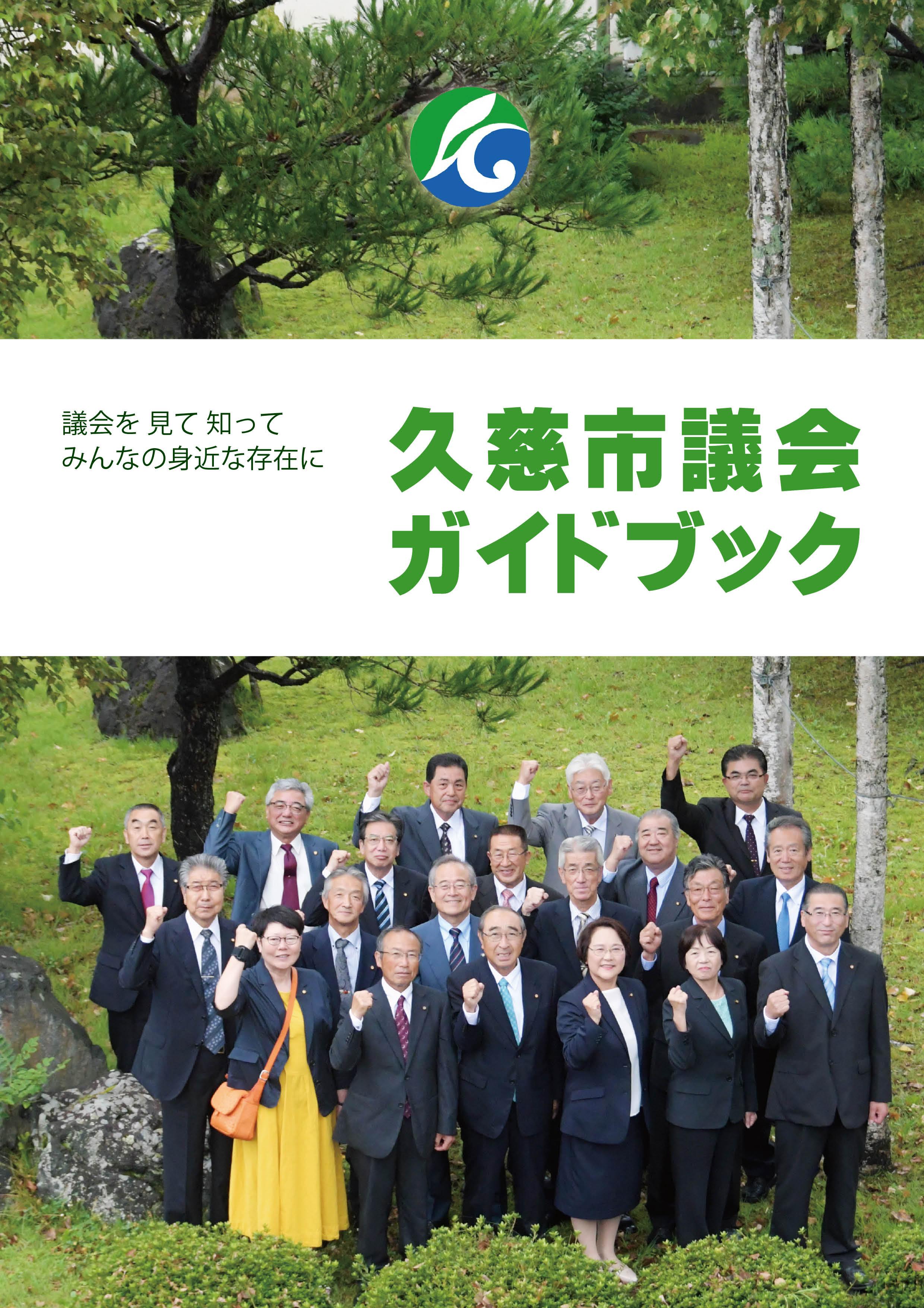 議会ガイドブック20201102.jpg